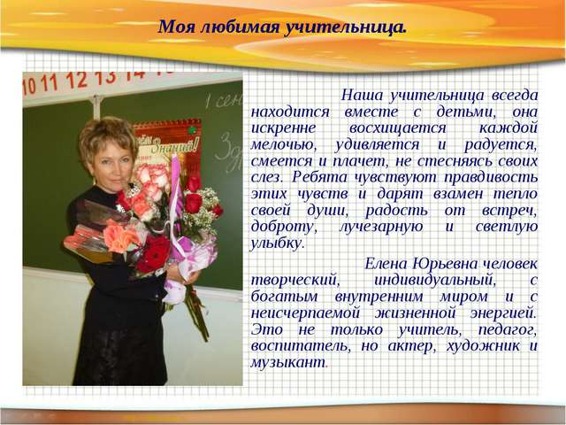 Наша учительница всегда находится вместе с детьми, она искренне восхищаетс...