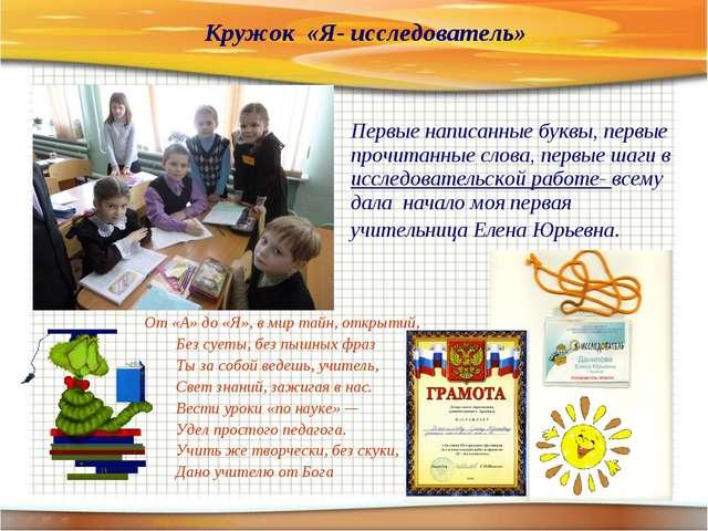 Первые написанные буквы, первые прочитанные слова, первые шаги в исследовате...