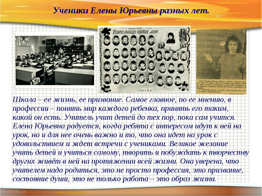 Ученики Елены Юрьевны разных лет. Школа – ее жизнь, ее призвание. Самое г...