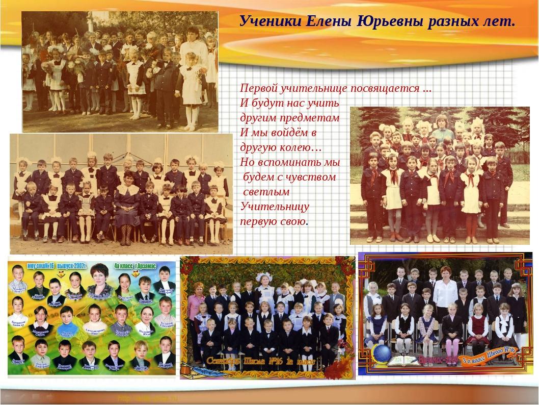 Ученики Елены Юрьевны разных лет. Первой учительнице посвящается ... И будут...