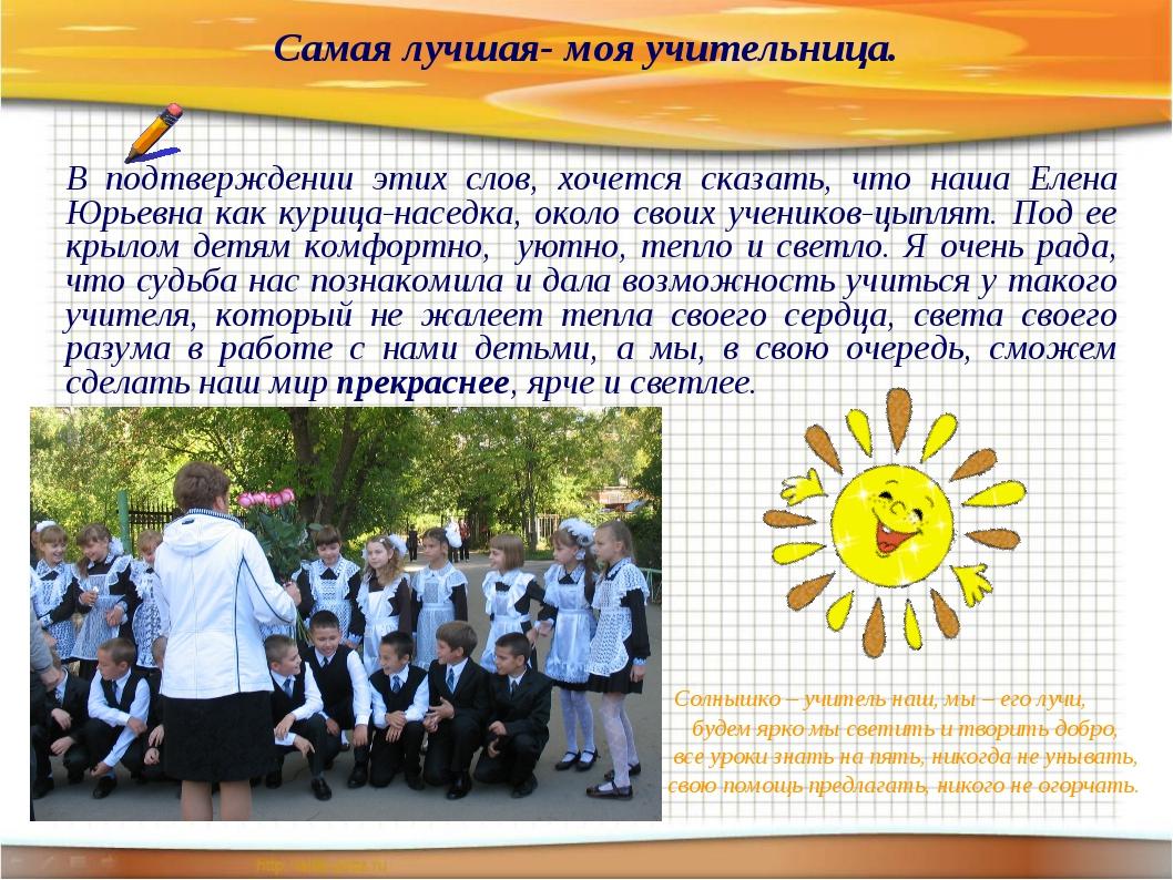 В подтверждении этих слов, хочется сказать, что наша Елена Юрьевна как курица...