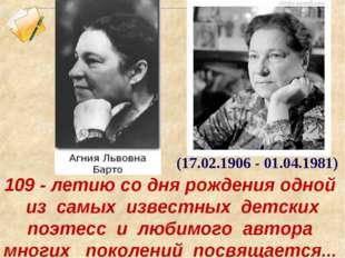 (17.02.1906 - 01.04.1981) 109 - летию со дня рождения одной из самых известны
