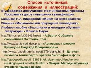 Список источников содержания и иллюстраций: «Руководство для учителя» (третий