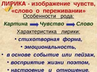 ЛИРИКА - изображение чувств, «слово о переживании» Особенности рода: Картина