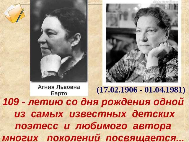 (17.02.1906 - 01.04.1981) 109 - летию со дня рождения одной из самых известны...