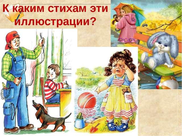 К каким стихам эти иллюстрации?