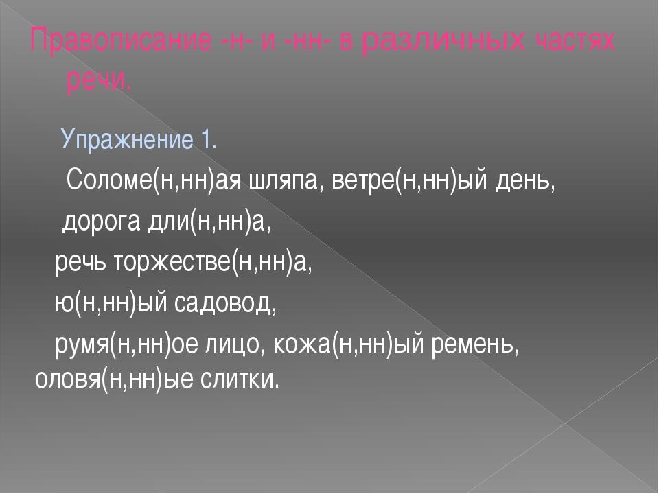 Упражнение 1. Соломе(н,нн)ая шляпа, ветре(н,нн)ый день, дорога дли(н,нн)а, р...