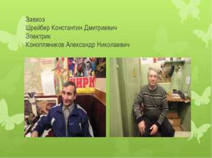Завхоз Шрейбер Константин Дмитриевич Электрик Конопляников Александр Николаевич