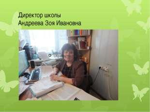 Директор школы Андреева Зоя Ивановна