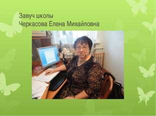 Завуч школы Черкасова Елена Михайловна