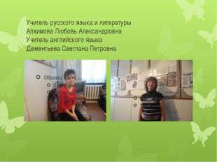 Учитель русского языка и литературы Алхимова Любовь Александровна Учитель анг