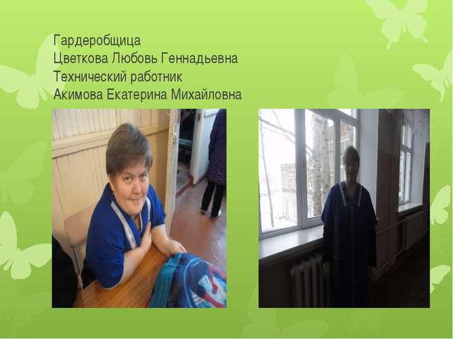 Гардеробщица Цветкова Любовь Геннадьевна Технический работник Акимова Екатери...