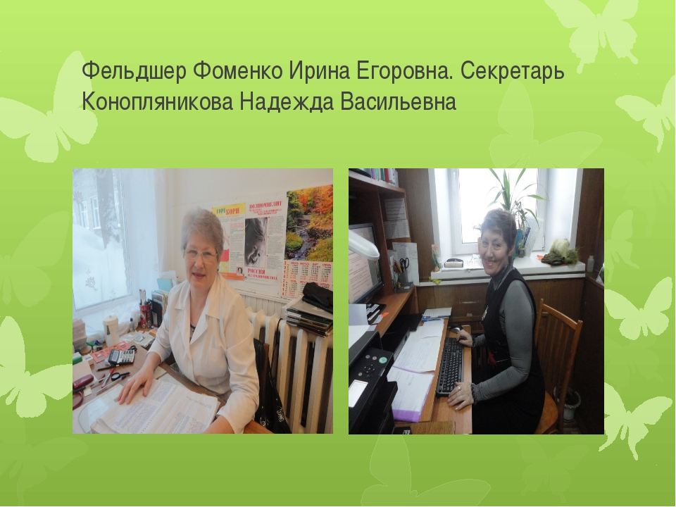 Фельдшер Фоменко Ирина Егоровна. Секретарь Конопляникова Надежда Васильевна