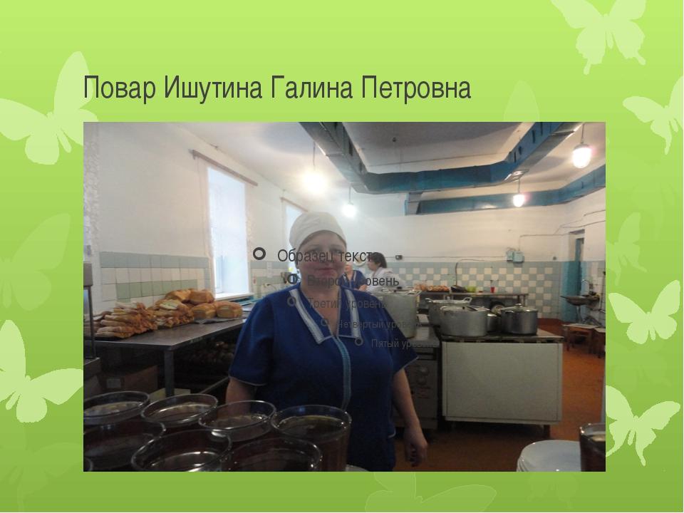 Повар Ишутина Галина Петровна