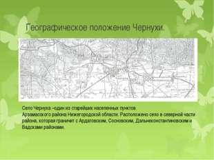 Географическое положение Чернухи. Село Чернуха –один из старейших населенных