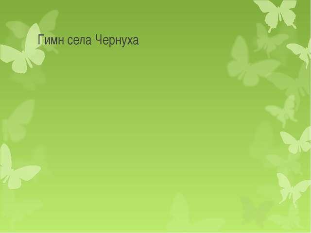 Гимн села Чернуха