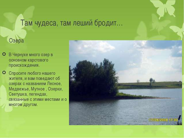 Там чудеса, там леший бродит… Озера В Чернухе много озер в основном карстовог...