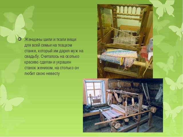 Женщины шили и ткали вещи для всей семьи на ткацком станке, который им дарил...