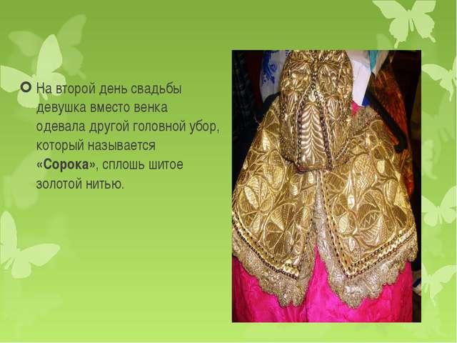 На второй день свадьбы девушка вместо венка одевала другой головной убор, кот...