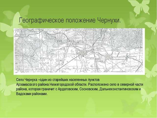 Географическое положение Чернухи. Село Чернуха –один из старейших населенных...