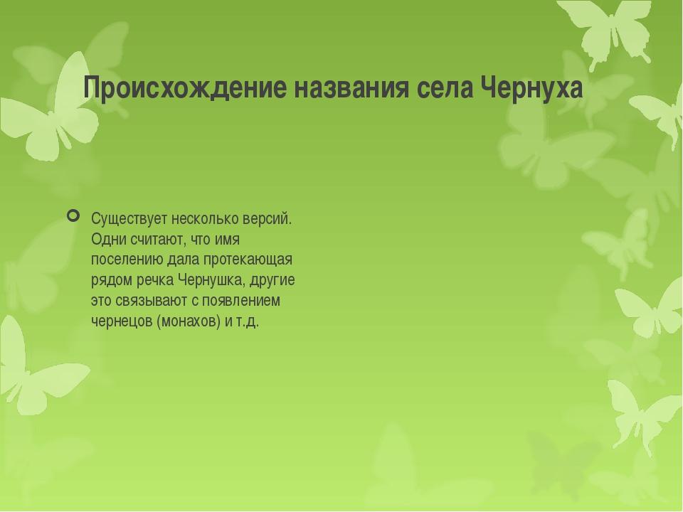 Происхождение названия села Чернуха Существует несколько версий. Одни считают...