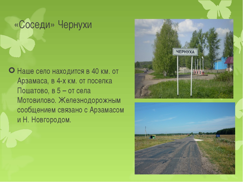 «Соседи» Чернухи Наше село находится в 40 км. от Арзамаса, в 4-х км. от посел...