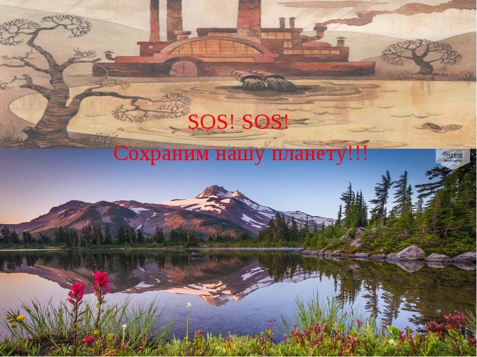 SOS! SOS! Сохраним нашу планету!!!