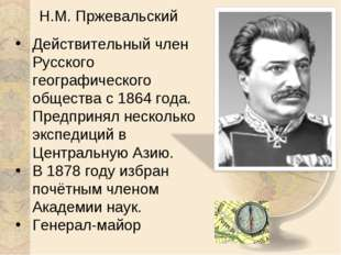 Н.М. Пржевальский Действительный член Русского географического общества с 186