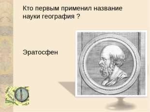 Кто первым применил название науки география ? Эратосфен