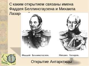 С каким открытием связаны имена Фаддея Беллинсгаузена и Михаила Лазарева ? От