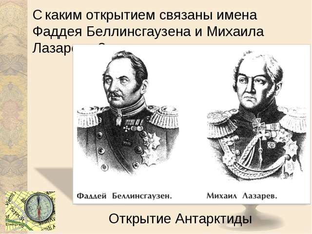 С каким открытием связаны имена Фаддея Беллинсгаузена и Михаила Лазарева ? От...