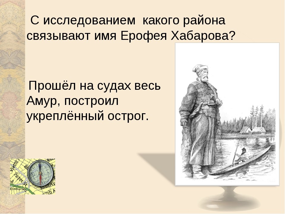 Просмотр изображений по теме: ерофей хабаров презентация