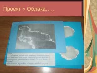 Проект « Облака…..