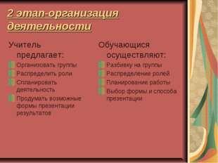 2 этап-организация деятельности Учитель предлагает: Организовать группы Распр
