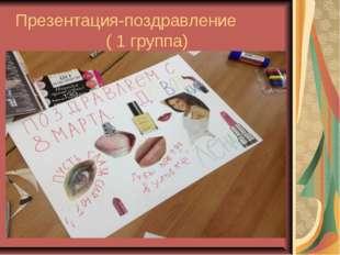 Презентация-поздравление ( 1 группа)