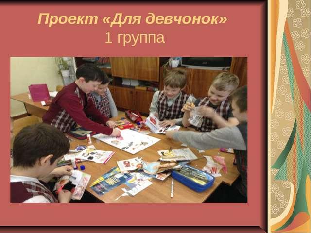 Проект «Для девчонок» 1 группа
