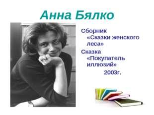Анна Бялко Сборник «Сказки женского леса» Сказка «Покупатель иллюзий» 2003г.