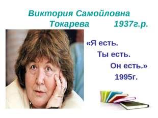 Виктория Самойловна Токарева 1937г.р. «Я есть. Ты есть. Он есть.» 1995г.
