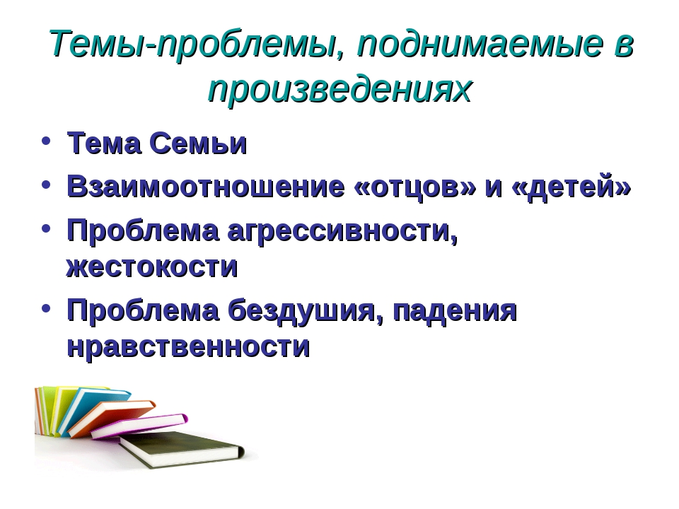 Темы-проблемы, поднимаемые в произведениях Тема Семьи Взаимоотношение «отцов»...
