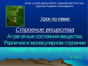 Строение вещества Агрегатные состояния вещества. Различие в молекулярном стро