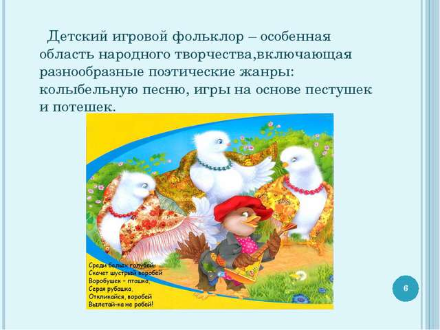 Детский игровой фольклор – особенная область народного творчества,включающая...