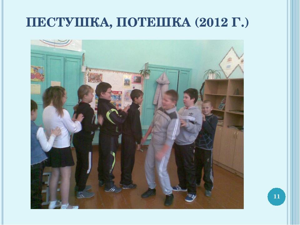 ПЕСТУШКА, ПОТЕШКА (2012 Г.) *