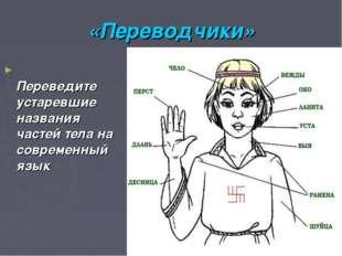 «Переводчики» Переведите устаревшие названия частей тела на современный язык