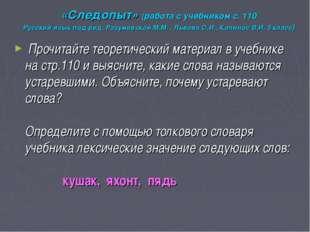 «Следопыт» (работа с учебником с. 110 Русский язык под ред. Разумовской М.М.