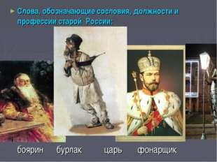 . Слова, обозначающие сословия, должности и профессии старой России: боярин б