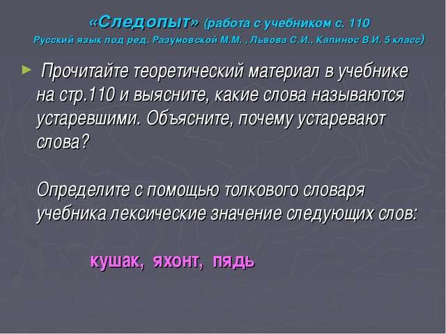 «Следопыт» (работа с учебником с. 110 Русский язык под ред. Разумовской М.М....