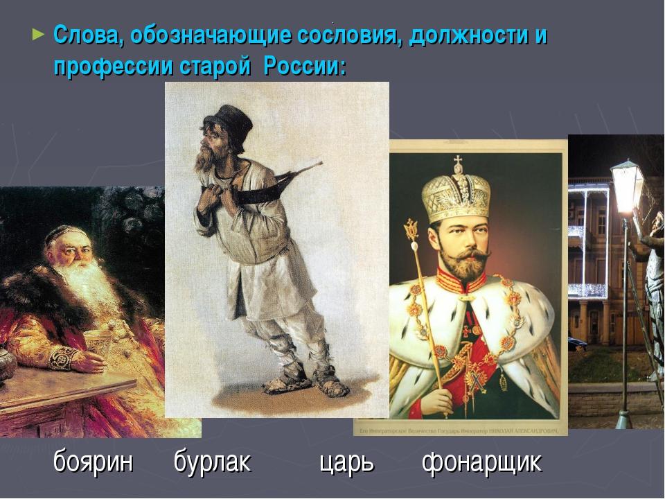 . Слова, обозначающие сословия, должности и профессии старой России: боярин б...