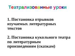 Театрализованные уроки 1. Постановка отрывков изучаемых литературных текстов