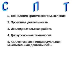 1. Технология критического мышления 2. Проектная деятельность 3. Исследовате