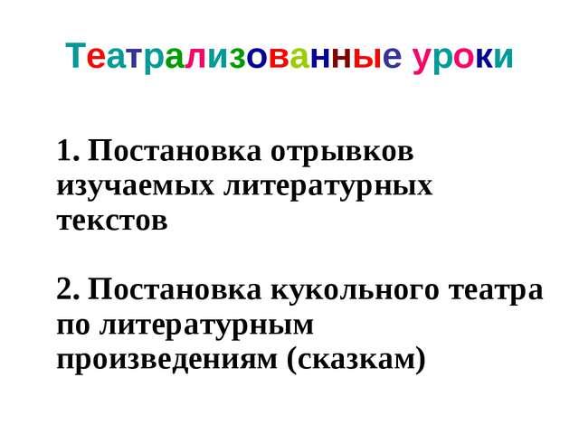 Театрализованные уроки 1. Постановка отрывков изучаемых литературных текстов...